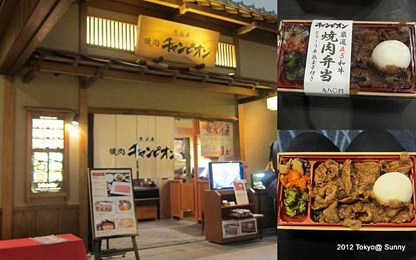 惠比壽 燒肉チャンピオン