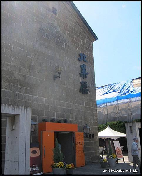 北菓樓小樽.JPG