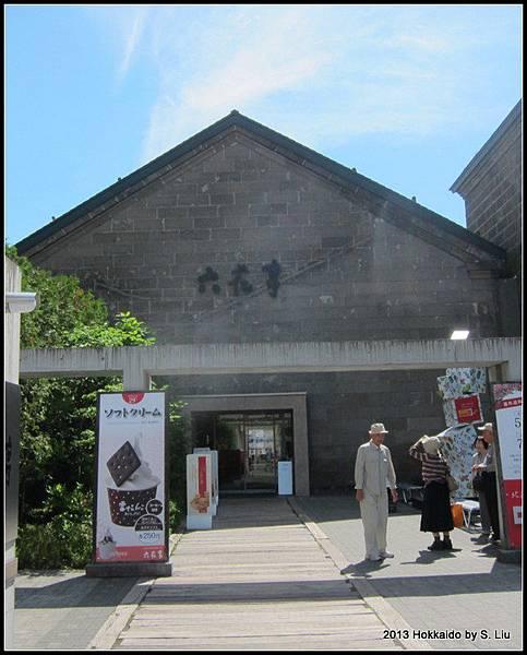 六花亭.JPG