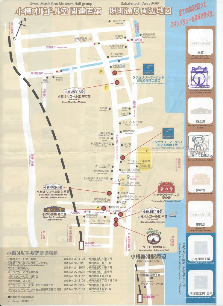 MAP HOKKAIDO-1.jpg