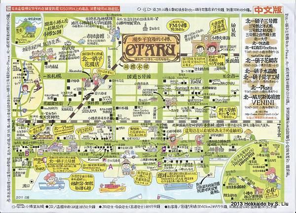 Otaru map A_E.jpg