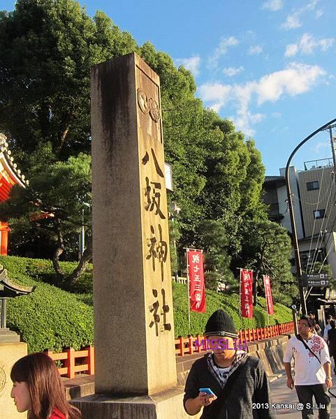 八阪神社-3