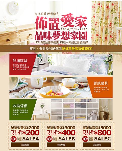 HOLA特力和樂 完整齊全的家具、寢具 都在HOLA購物網