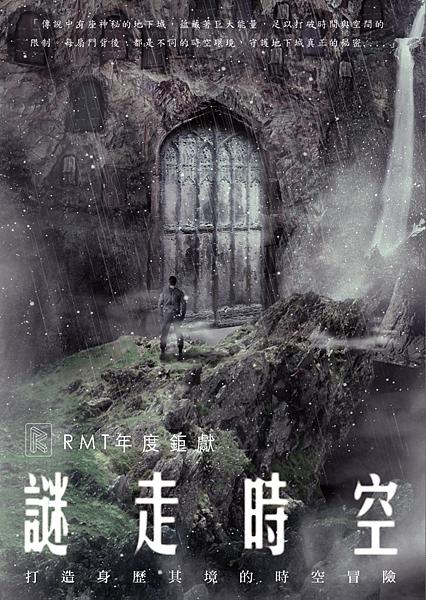 RMT謎走時空_神秘城版
