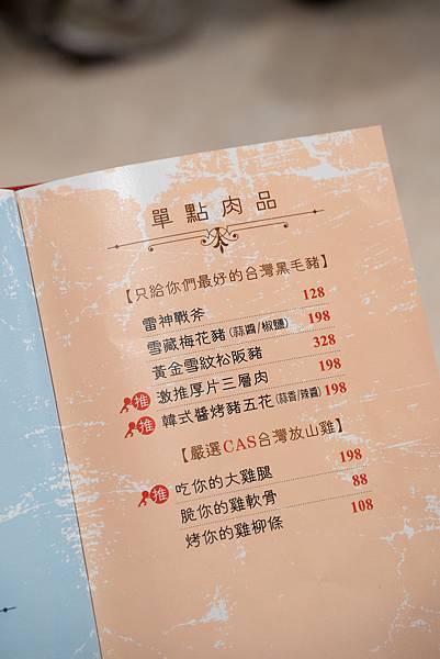 春花燒肉韓式烤肉高雄美食8.jpg