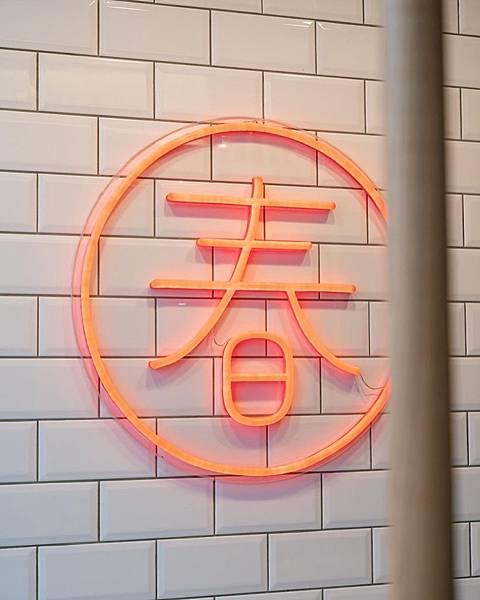 春陽茶事捷運小姐7.JPG