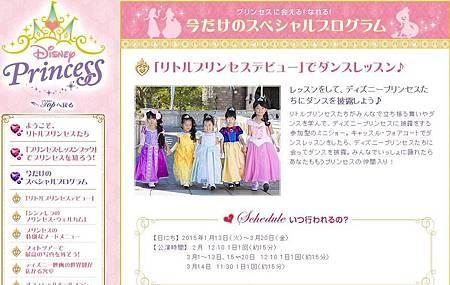 小公主舞蹈課