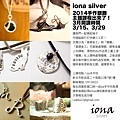 2014/iona silver課程介紹