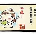 書評小標-二星.jpg