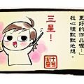 書評小標-三星.jpg