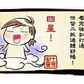 書評小標-四星.jpg