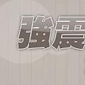 相簿專欄特開_1.jpg