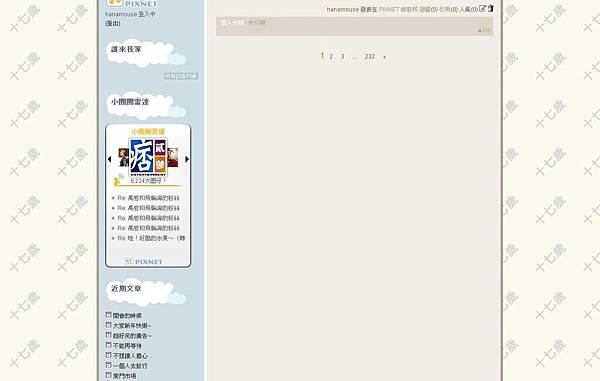 朋友的網誌 --PIXNET 痞客邦--_1202891451271.jpeg