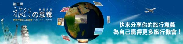 旅行的意義 3 照片徵選活動,用照片說旅人的故事。