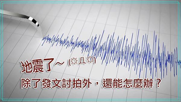 地震1280x720.jpg