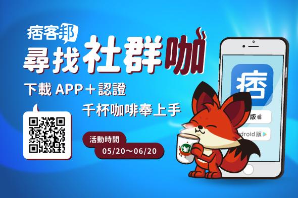 下載app宣傳圖_590x393
