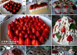 美食03-草莓宴.jpg