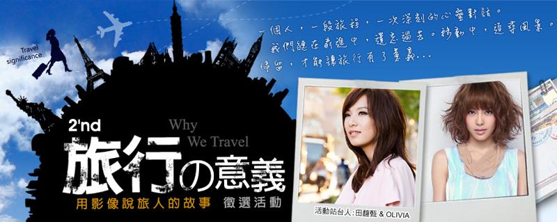 第二屆旅行的意義-用影像說旅人的故事 送你台北-大阪機票