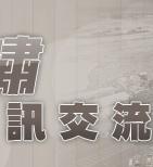 相簿專欄特開_3.jpg