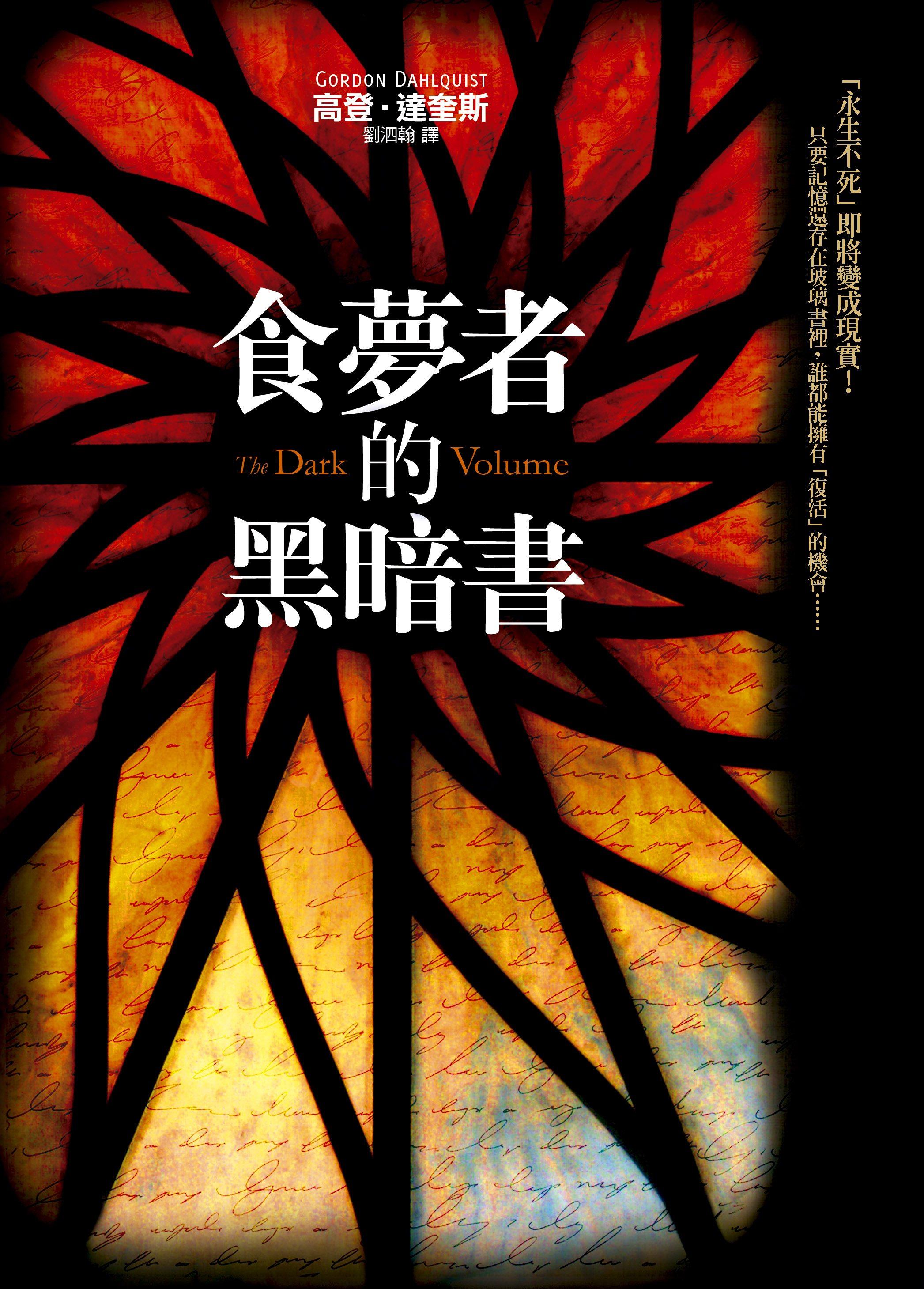 食夢者的黑暗書.jpg