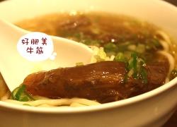 美食03-牛筋麵.jpg