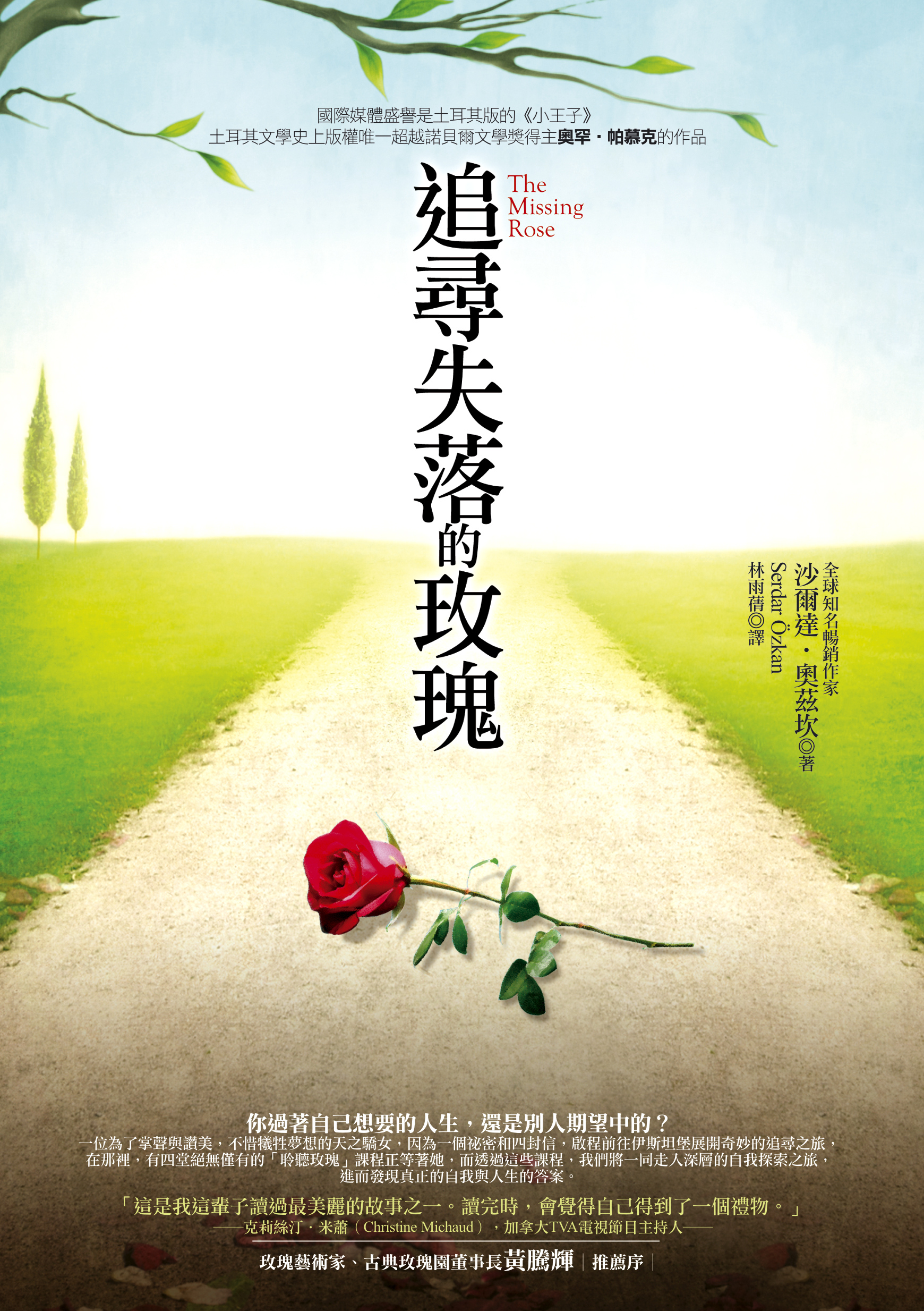 OK0056追尋失落的玫瑰(封面大檔).jpg