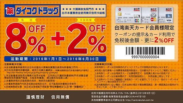 coupon-l.jpg