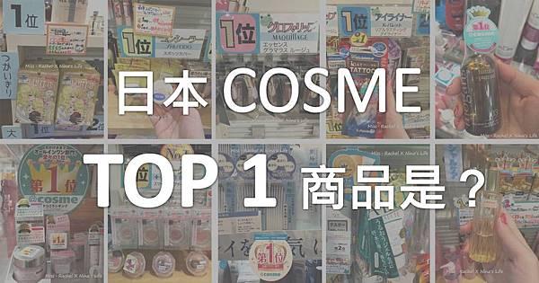 日本必買藥妝2016