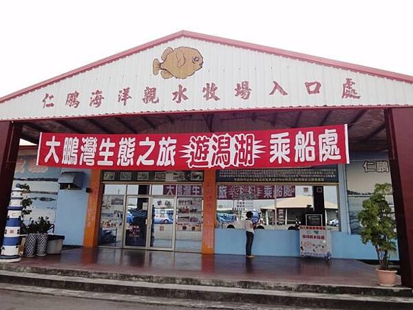 仁鵬海洋親水牧場.JPG