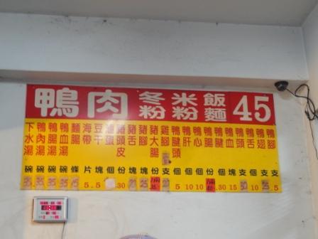 鄉村冬粉鴨-3.JPG