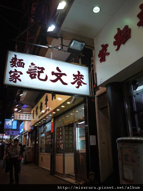 0411-麥文記麵家招牌