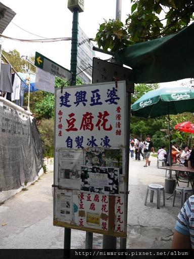 0414 傳說中的阿婆豆腐花