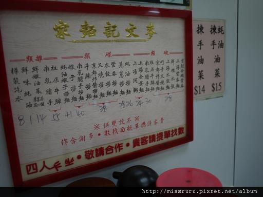 0411-麥文記菜單