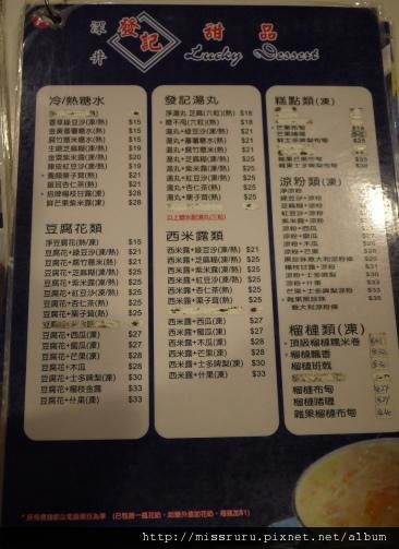 0411-發記菜單