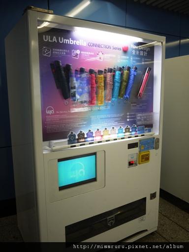 0412-賣雨傘自販機