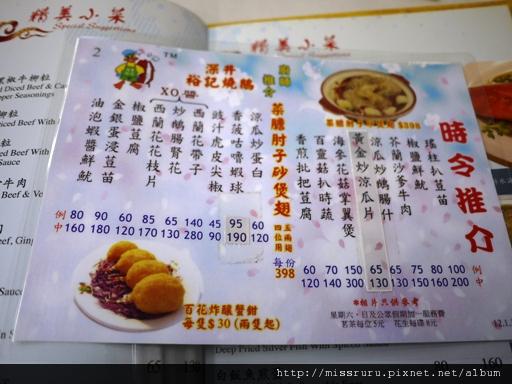 0412-菜單2