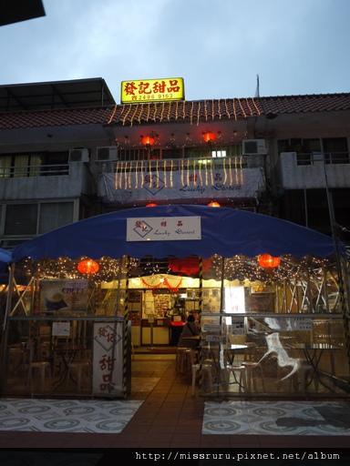 0412-發記甜品總店