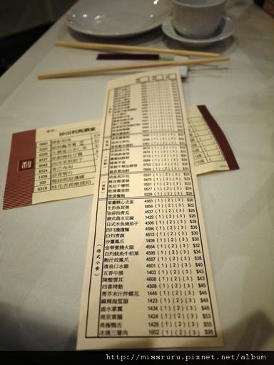 0412-菜單
