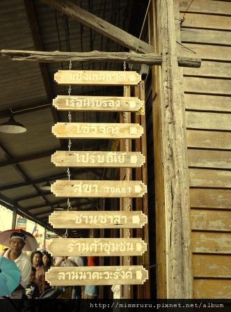 安帕瓦水上市場-注意廁所表制