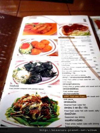 THON KRUENG-菜單