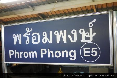 海南雞飯-Phrom Phong