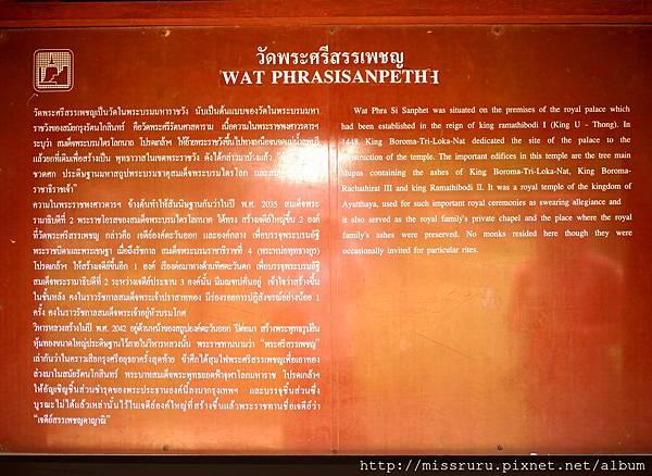 Ayutthaya-WAT PHRASISANPETH