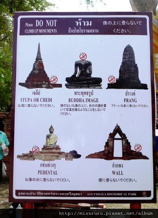 Ayutthaya-wat lokayasutha禁止標示