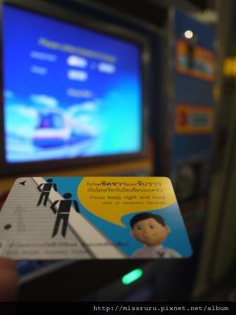 BTS-車票