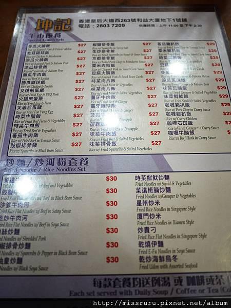 坤記煲仔飯-菜單