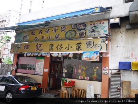 坤記煲仔飯-店門口