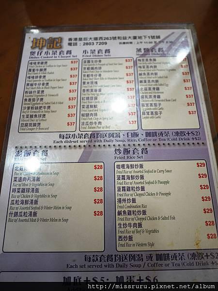 坤記煲仔飯-菜單背面