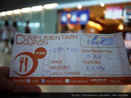 飛機延飛兩小時賺到250B餐券