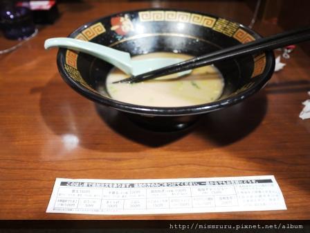 21-一蘭拉麵完食