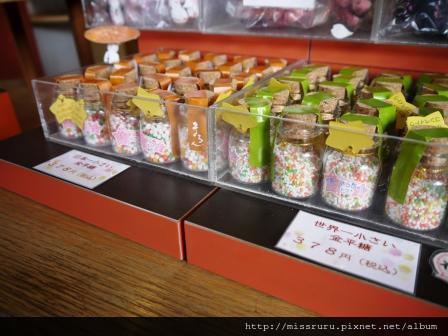41-嵐山世界最小金平糖